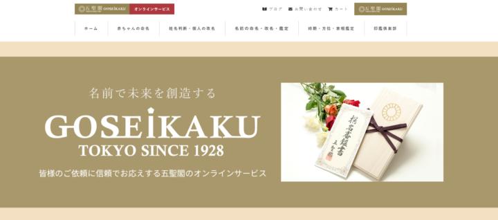 「GOSEiKAKUオンラインサービス」新サイト公開のお知らせの画像