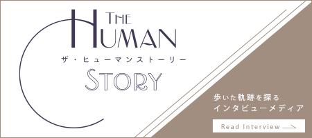 「THE HUMAN STORY」に熊﨑健恒のインタビュー記事が掲載されました。の画像