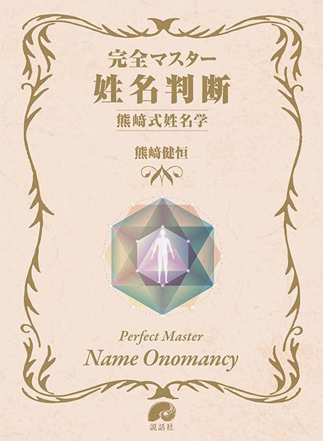 6月30日『完全マスター 姓名判断 熊﨑式姓名学』が発売されます。の画像